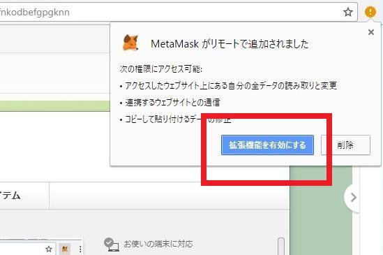メタマスク(METAMASK)