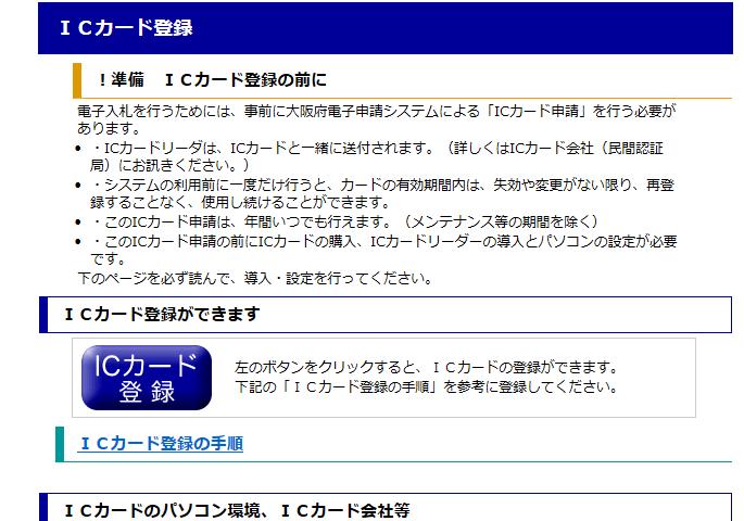 電子入札の登録