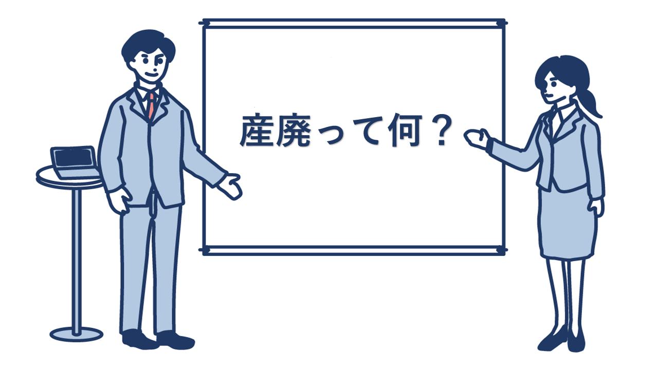 産業廃棄物の見分け方【産廃って何?】