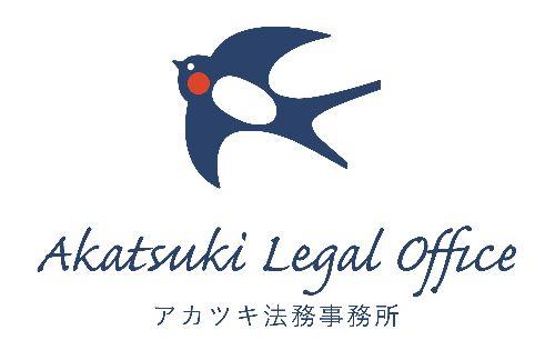 アカツキ法務事務所