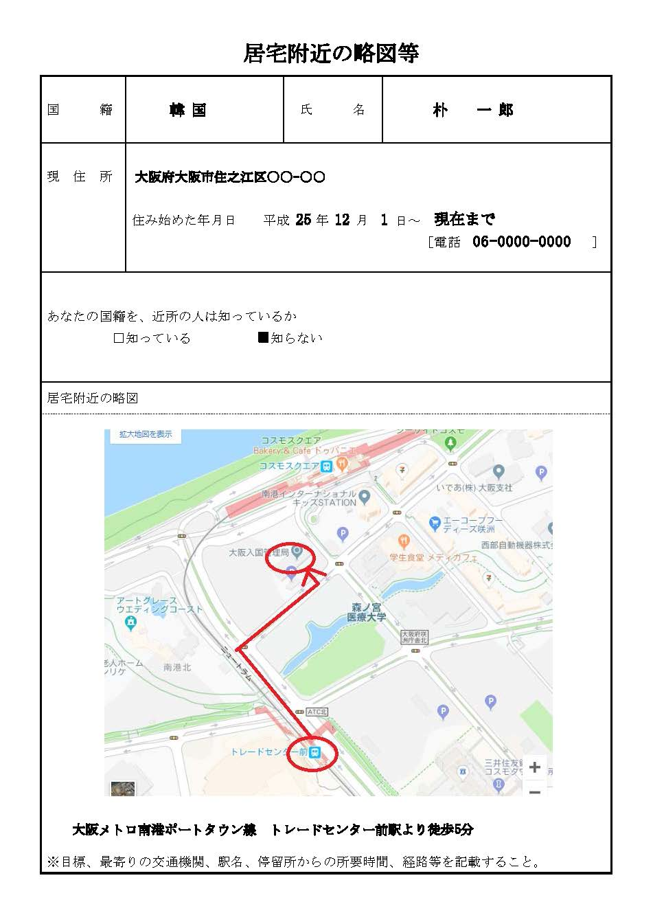 居宅付近の略図