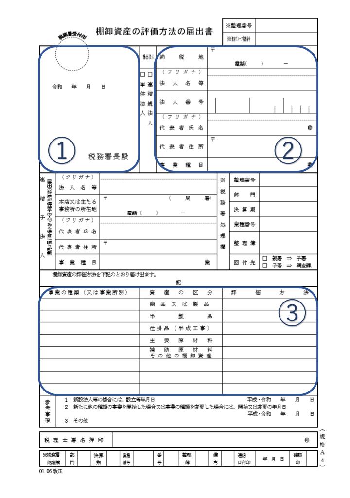 棚卸資産の評価方法の届出書の作成方