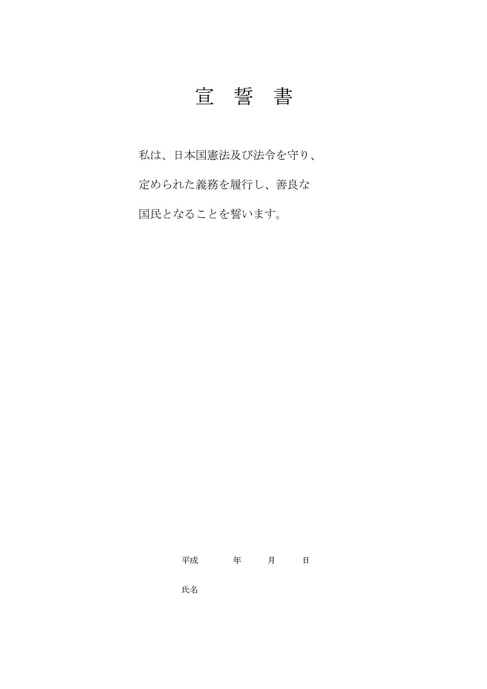 帰化申請書類「宣誓書」の書き方